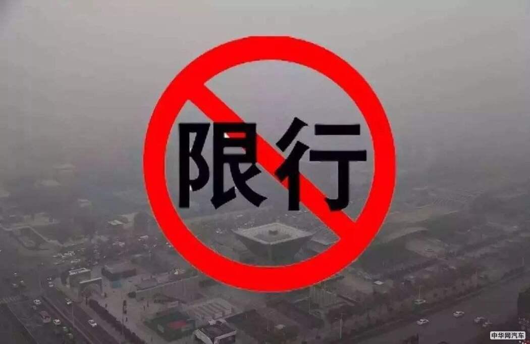 重要通知 6月1日起北京市恢复机动车尾号限行