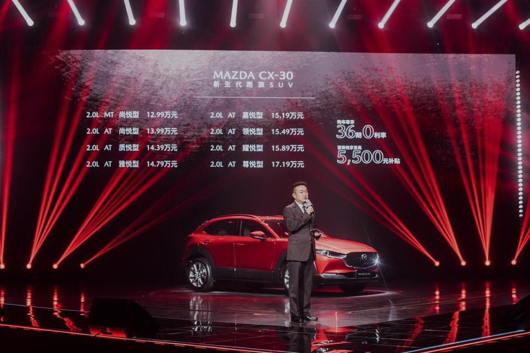 售价12.99-17.19万 马自达CX-30跑旅SUV上市