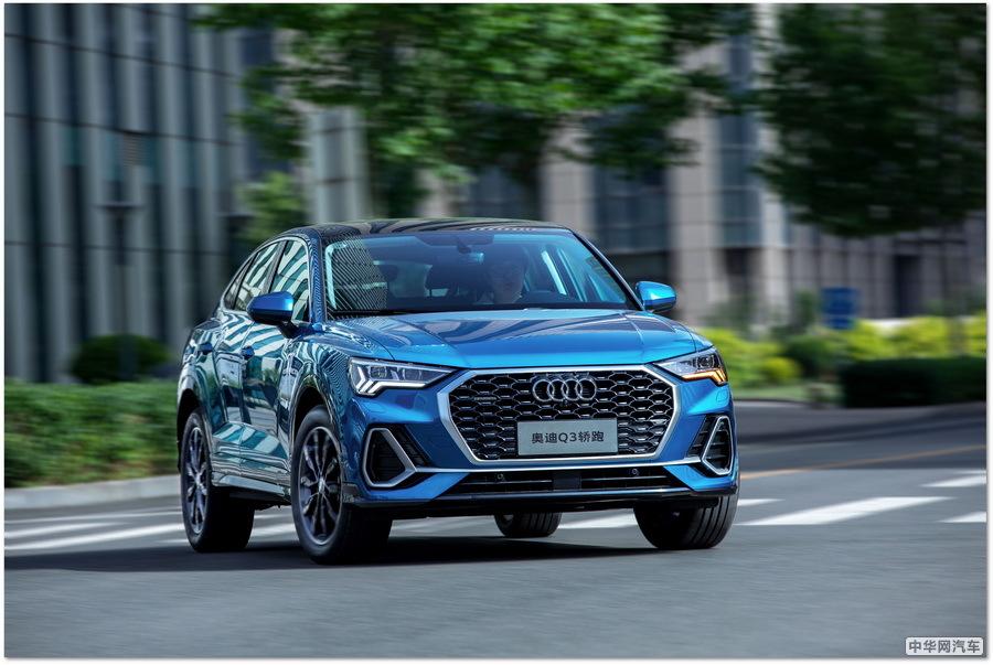 售价28.73-36.18万元 奥迪Q3轿跑SUV正式上市
