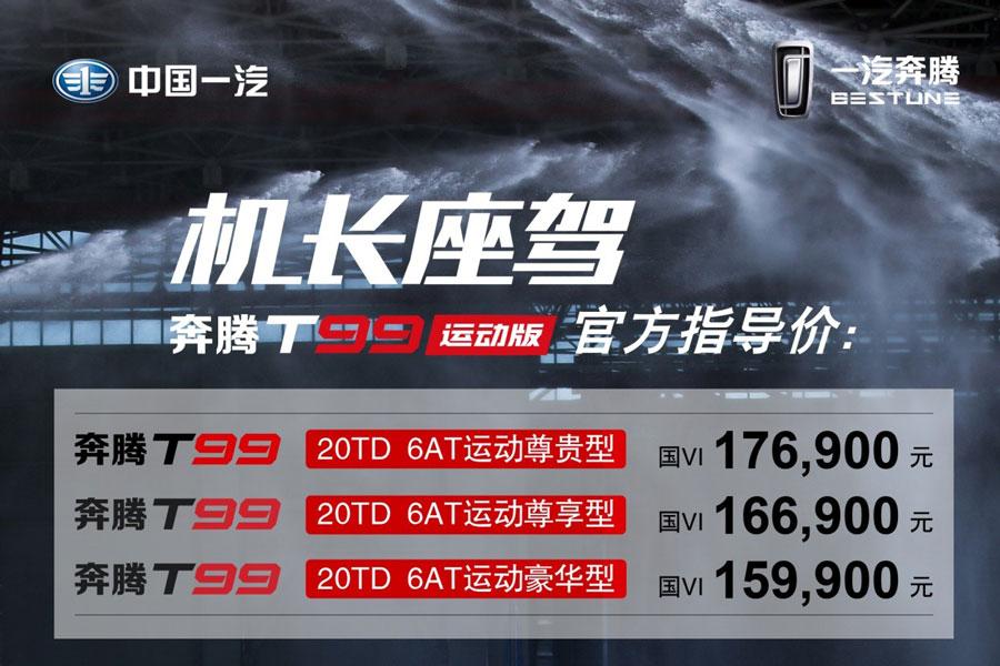 售价15.99-17.69万元 奔腾T99 运动版正式上市