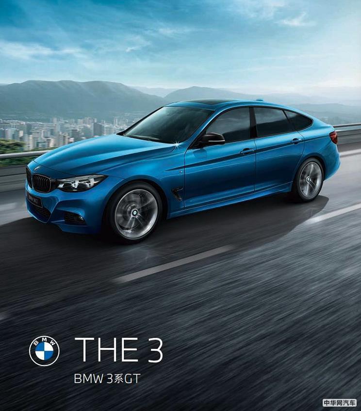 推出3款车型/售35.98万起 2020款宝马3系GT上市