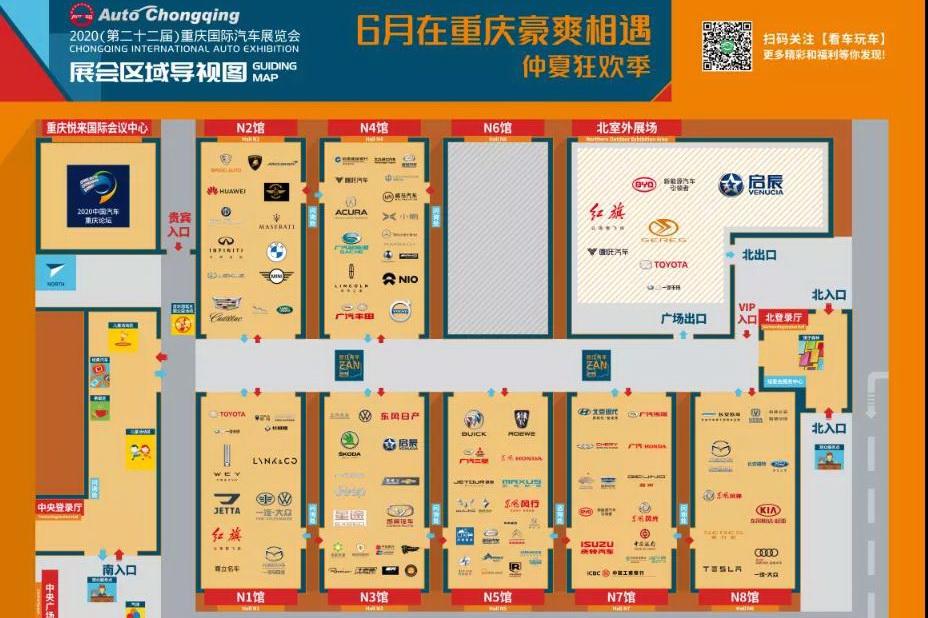干货!2020重庆车展新车发布及品牌优惠在这里