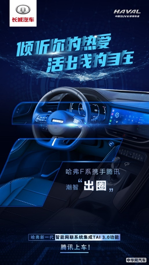 腾讯车联TAI3.0功能 哈弗新一代智能网联系统出圈