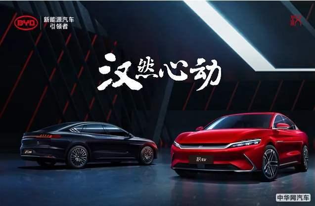 2020粤港澳车展亮相 比亚迪汉将于7月10日上市