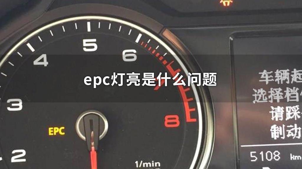 epc灯亮是什么问题