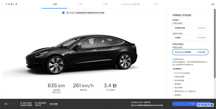 续航可达635公里 国产Model 3高性能版或明年交付