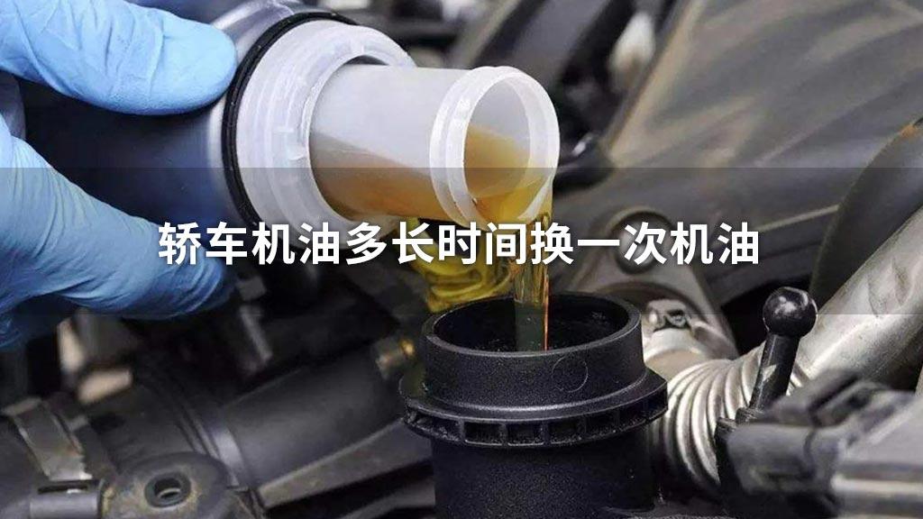 轿车机油多长时间换一次机油