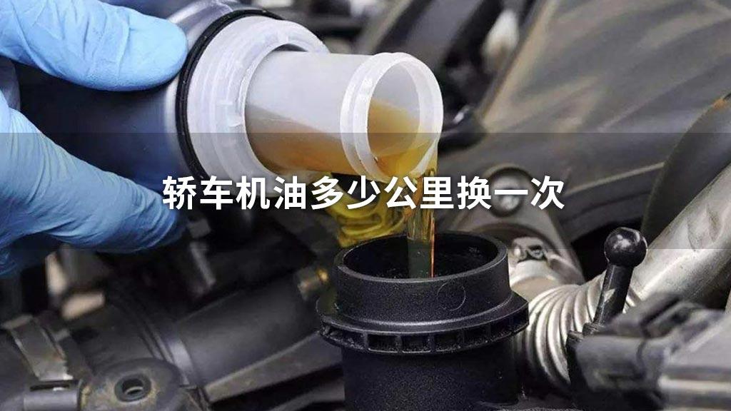 轿车机油多少公里换一次