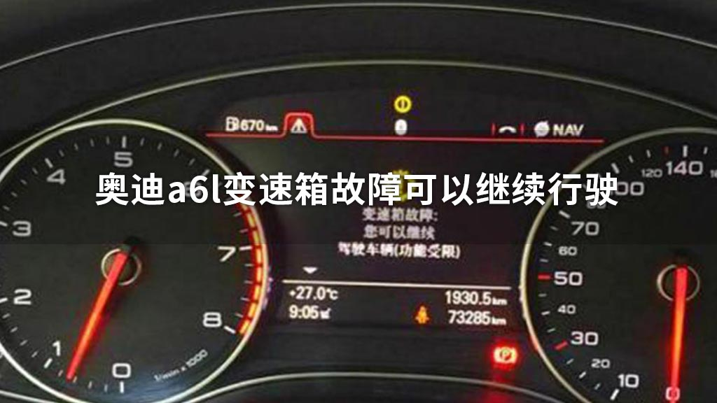 奥迪a6l变速箱故障可以继续行驶