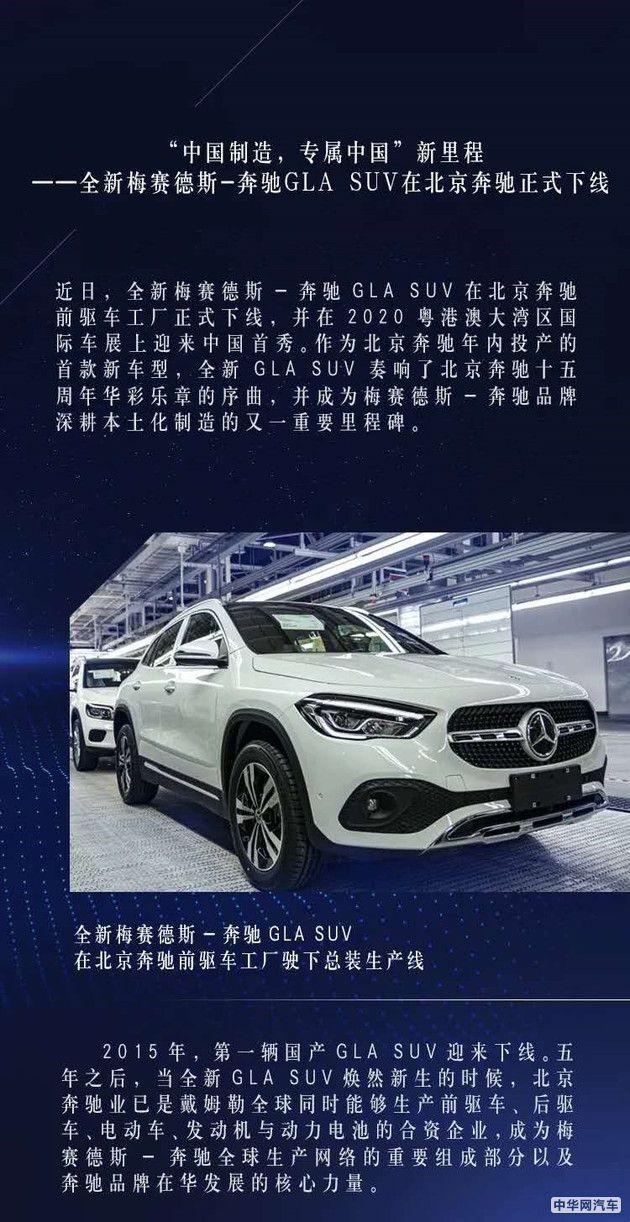 预计8月份上市 全新北京奔驰GLA正式下线