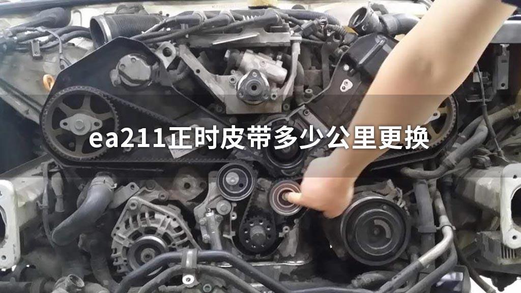 ea211正时皮带多少公里更换