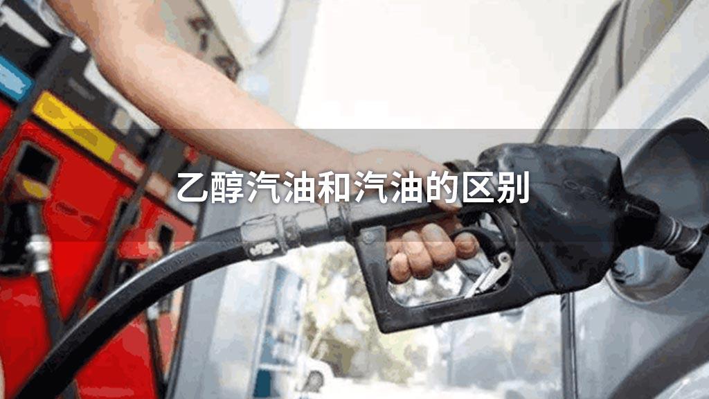 乙醇汽油和汽油的区别