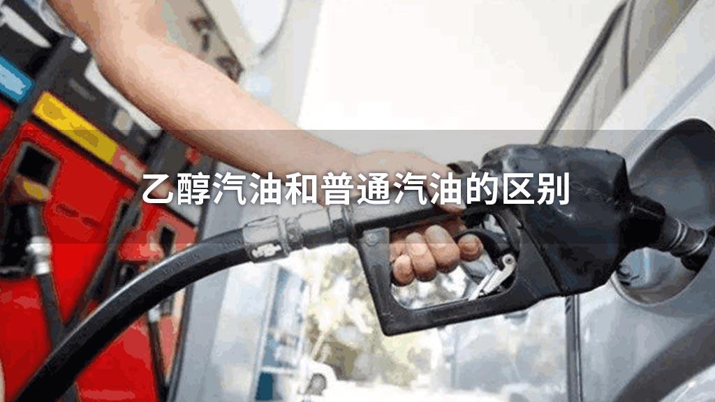 乙醇汽油和普通汽油的区别
