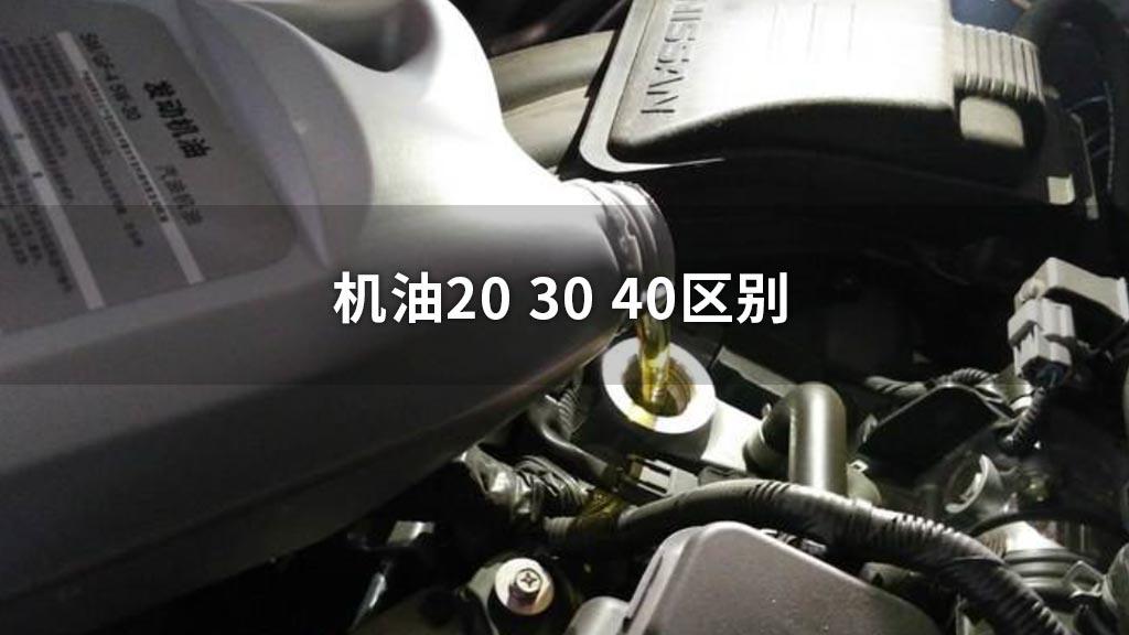 机油20 30 40区别