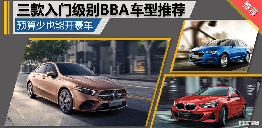 预算少也能开豪车 三款入门级别BBA车型推荐