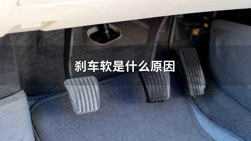 刹车软是什么原因