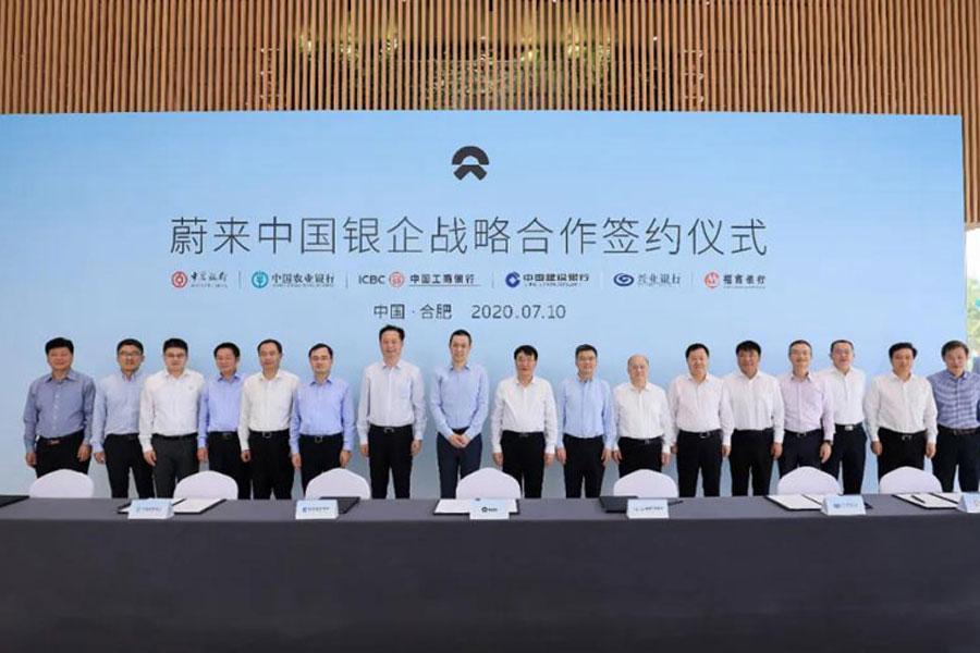 获104亿元综合授信 蔚来签署银企战略合作协议