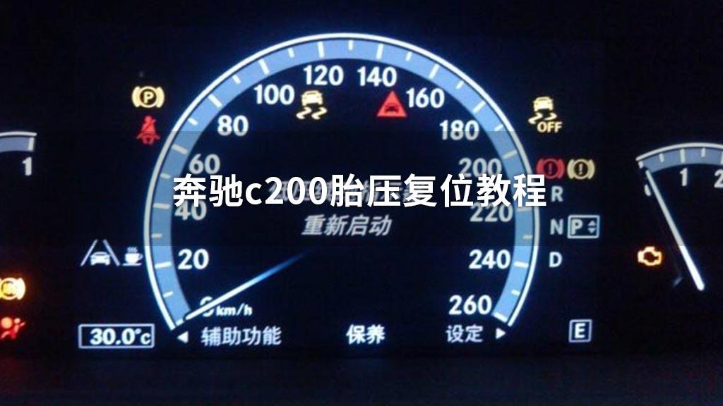 奔驰c200胎压复位教程