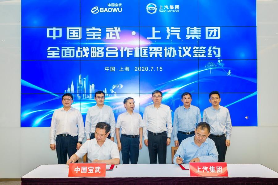 上汽集团和中国宝武签署战略合作框架协议