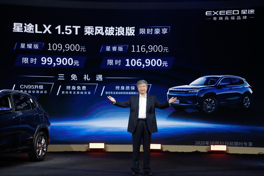 售价10.99-15.09万元 新款星途LX正式上市