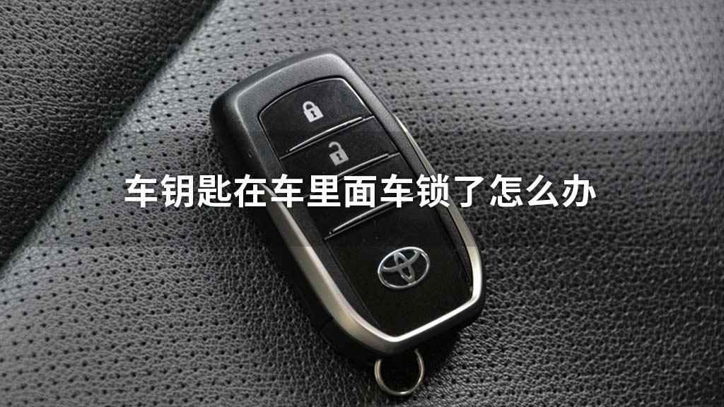 车钥匙在车里面车锁了怎么办