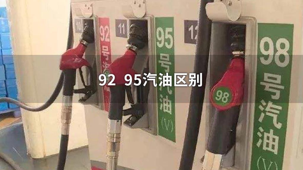 9295汽油区别