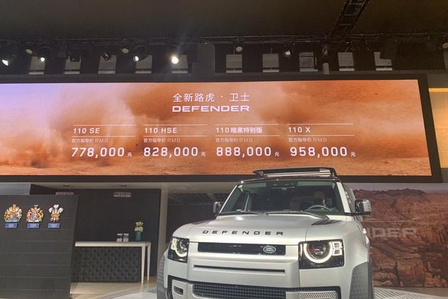 售价77.8-95.8万元 全新路虎卫士成都车展上市