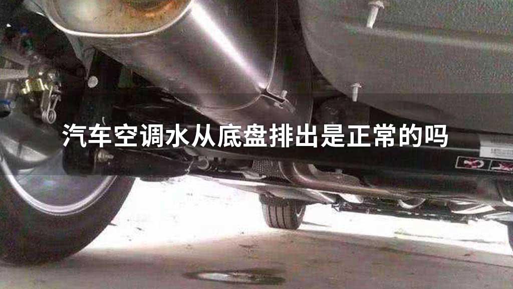 汽车空调水从底盘排出是正常的吗