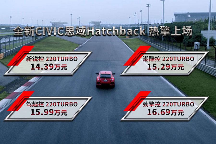 售14.39-16.69万元 全新思域Hatchback正式上市