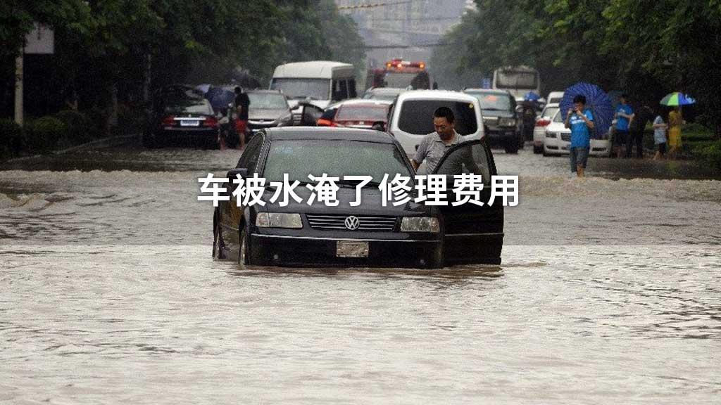车被水淹了修理费用