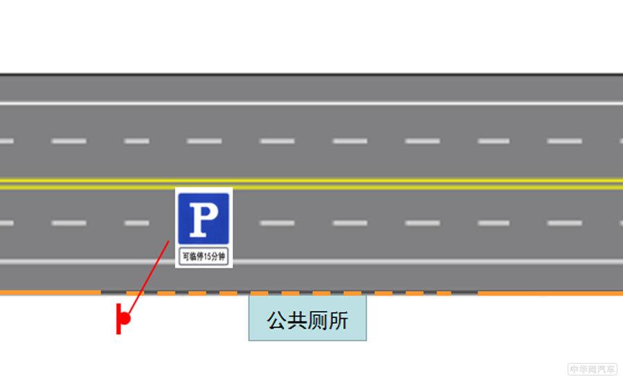 """施划限时停车区 解决司机""""如厕停车难""""问题"""