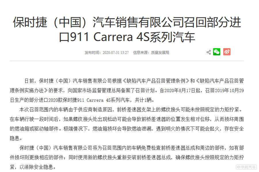 因前桥差速器存隐患 保时捷召回911 Carrera 4S