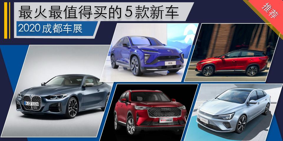 2020成都车展 最火最值得买的5款新车