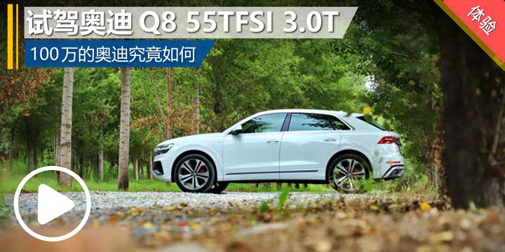 试驾全新狂野旗舰SUV奥迪Q8 55TFSI 3.0T