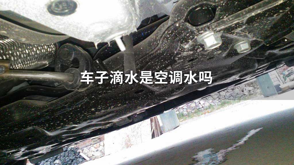 车子滴水是空调水吗