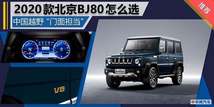 """中国越野""""门面担当"""" 2020款北京BJ80怎么选"""
