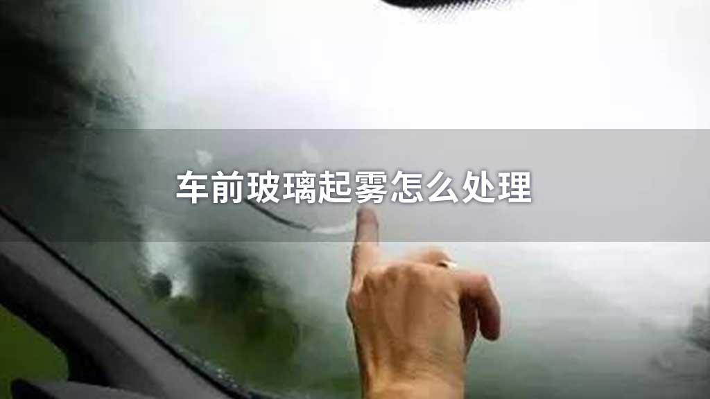 车前玻璃起雾怎么处理