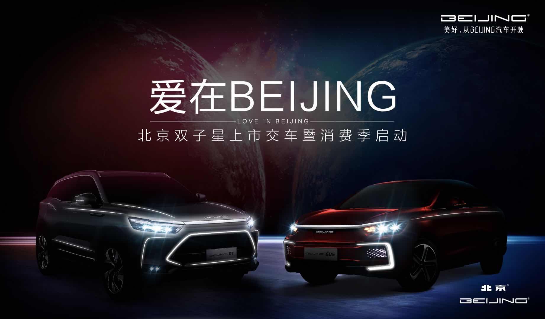 10亿新能源消费券 BEIJING汽车消费季正式启动