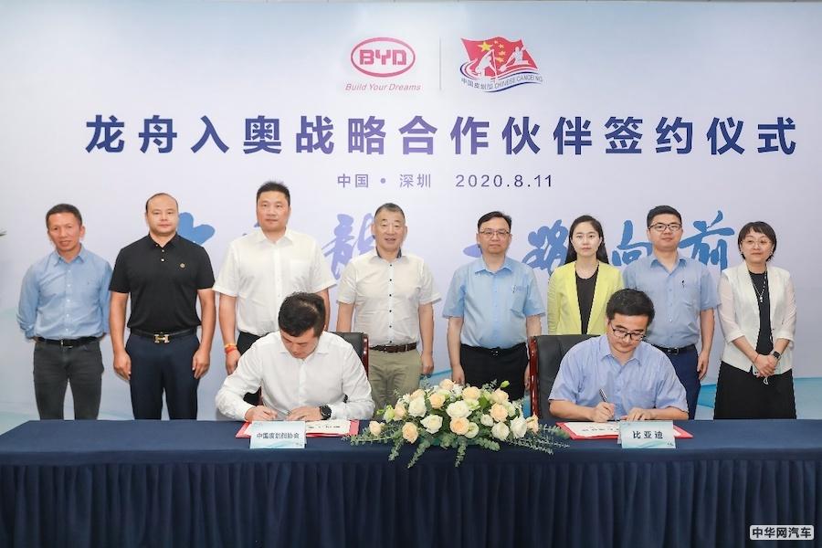 比亚迪推动中国传统体育竞技走进奥运