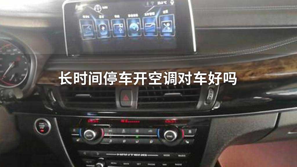 长时间停车开空调对车好吗