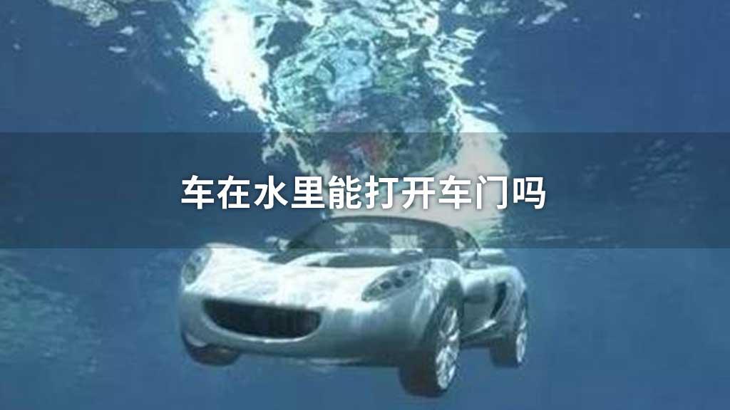 车在水里能打开车门吗
