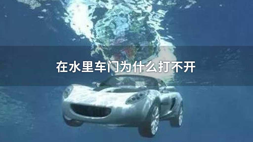 在水里车门为什么打不开