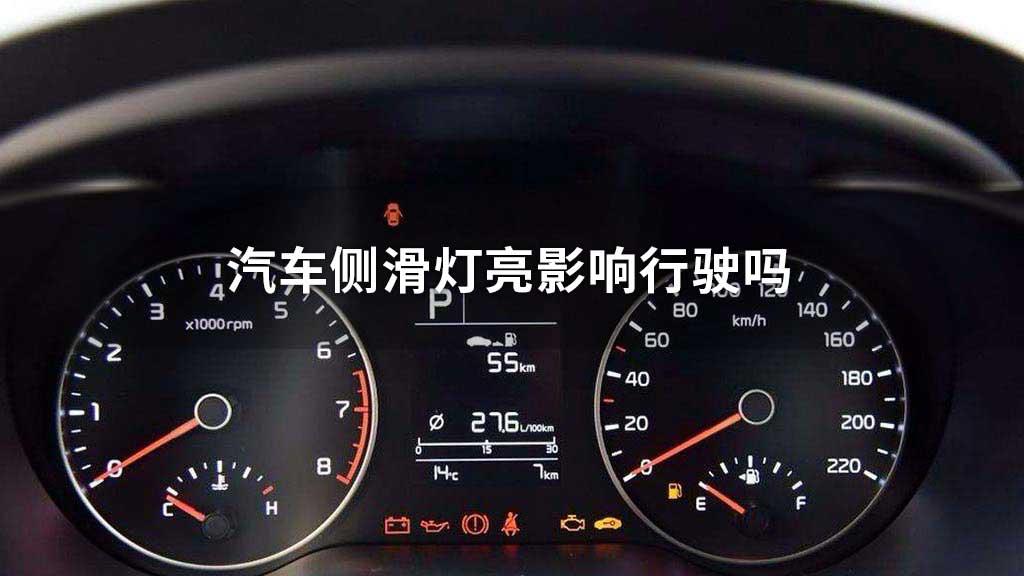 汽车侧滑灯亮影响行驶吗