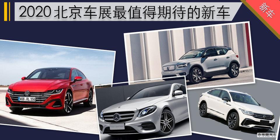 神仙打架 2020北京车展最值得期待的新车