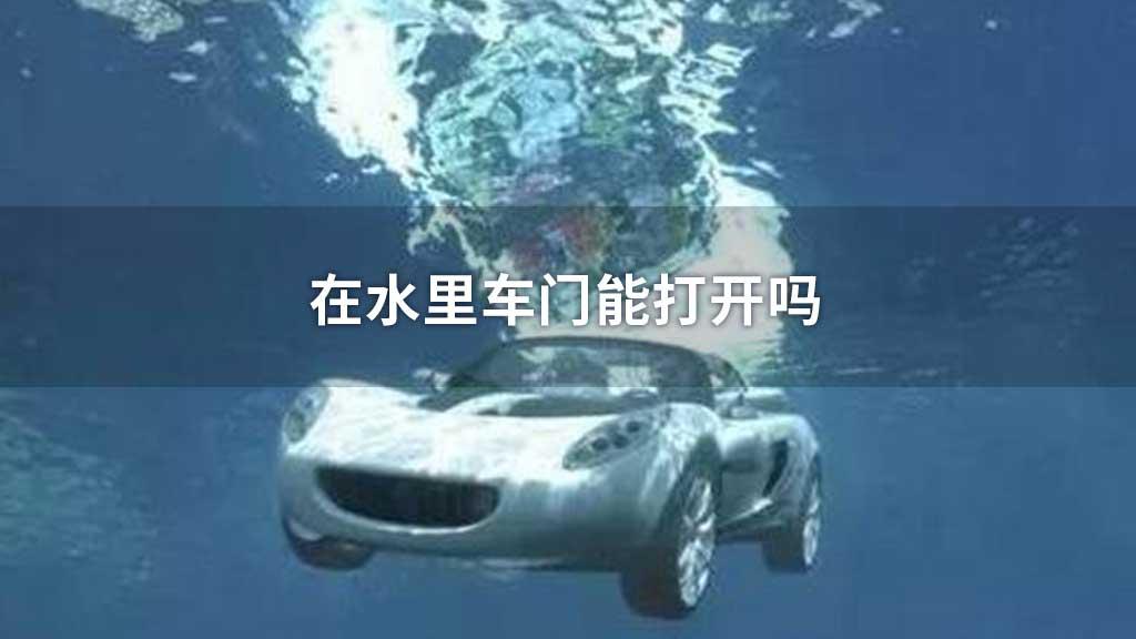 在水里车门能打开吗
