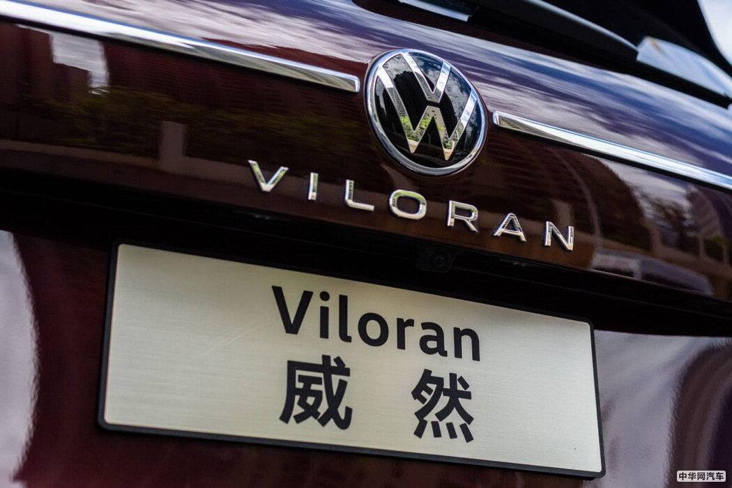 大众Viloran 2020款 330TSI 豪华版 组图
