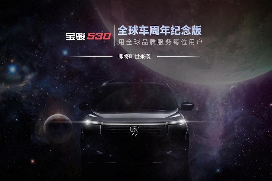 9月即将上市 宝骏530全球车周年纪念版瞩目而来