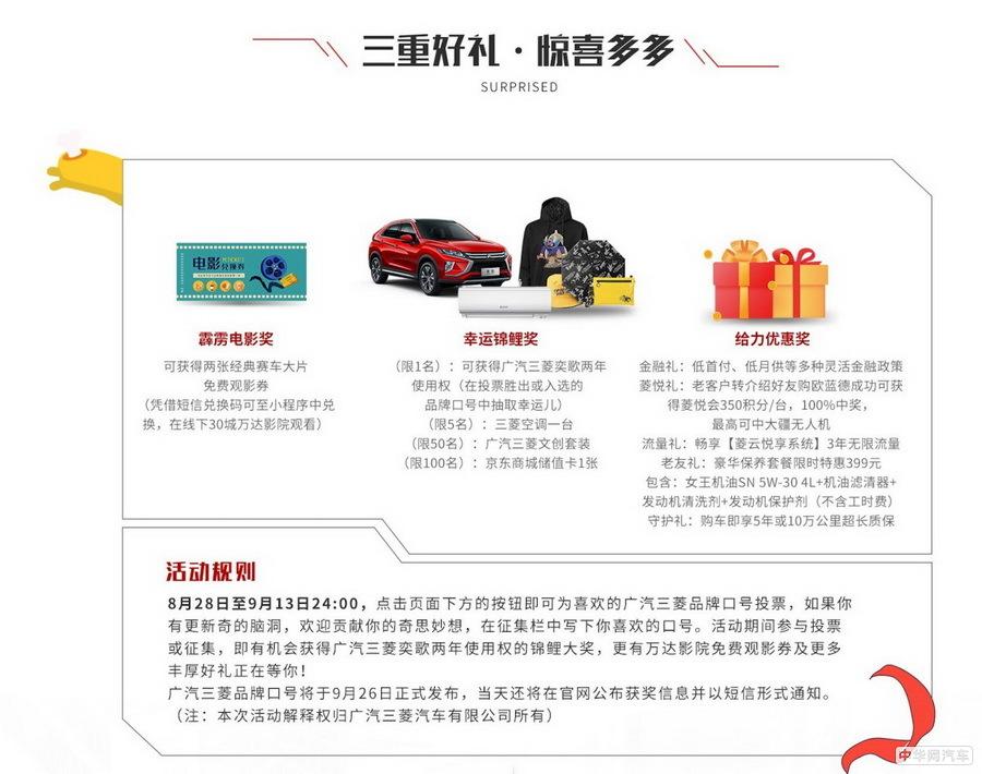 重温经典 探趣前行 广汽三菱品牌征集燃情开启