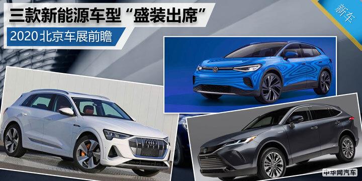 速来围观:北京车展即将亮相的三款新能源车型