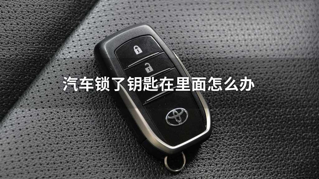 汽车锁了钥匙在里面怎么办